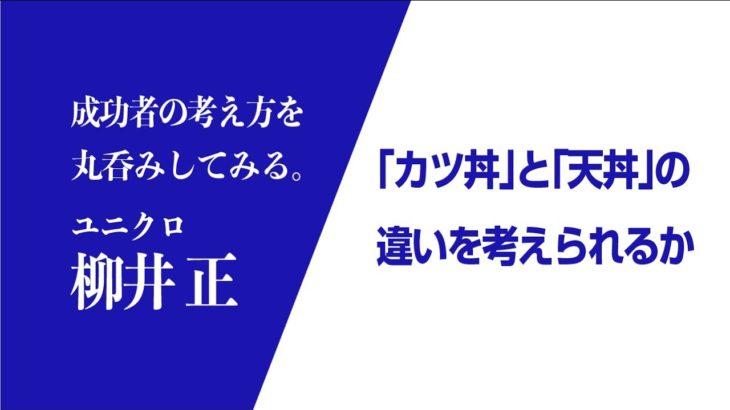 成功経営者の考え方を丸呑み(1)ユニクロ・柳井正