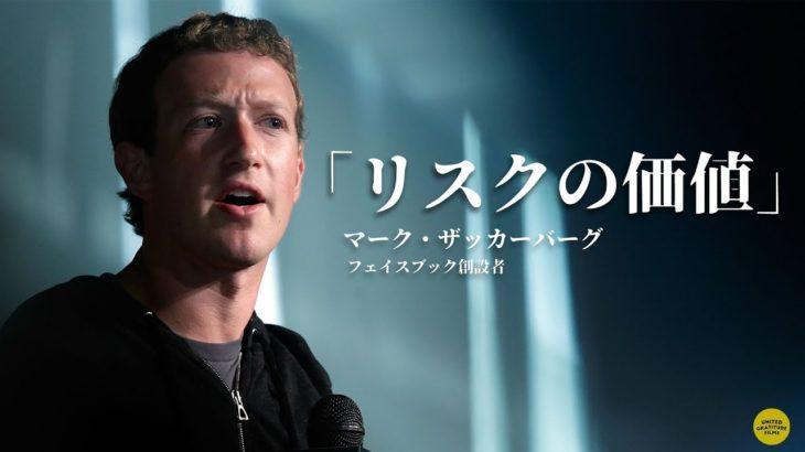 【翻訳】マーク・ザッカーバーグ