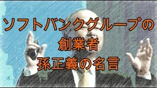 ソフトバンクグループの創業者・孫正義の名言