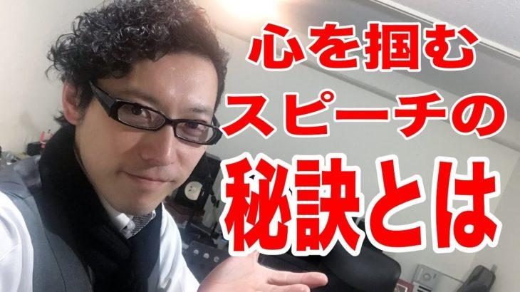 スティーブ・ジョブズ式【プレゼン・スピーチ】話し方ボイトレ