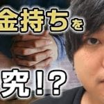 【与沢翼】日本のお金持ちを研究!