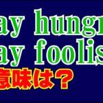 Stay hungry Stay foolishの意味は?【2019年4月13日】