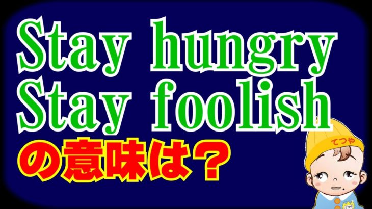 Stay hungry Stay foolishの意味は?【2019年4月13日】