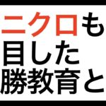 ユニクロ柳井正も注目した「常勝教育」とは?【原田メソッド 目標達成の技術】 第三号