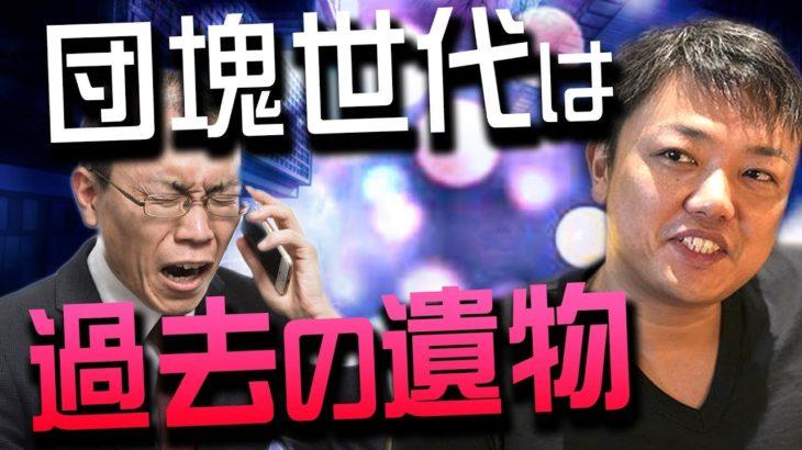 【与沢翼】日本人は優秀で勤勉とか勘弁してくれよ。今の若者は全然そんなことないし頭悪いし怠惰ですよね。金が安全とか一生続くと思ってます?