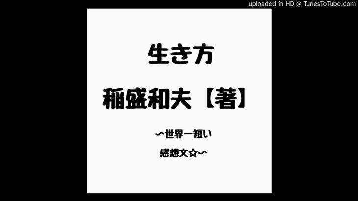 生き方 稲盛和夫著 世界一短い読書感想☆