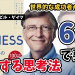 【6分で要約】ファクトフルネス FACTFULLNESS【ビル・ゲイツ】
