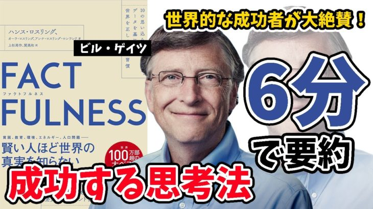 6-FACTFULLNESS
