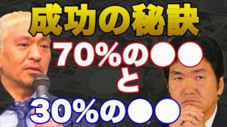 【島田紳助】成功者だけが知っている成功の方程式は70%の○○と30%の○○ | ダウンタウン松本と語る。