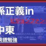 投資家必見 孫正義 ビジョンファンド ㏌中東 Why A I  will change everything   Masayoshi Son  2019