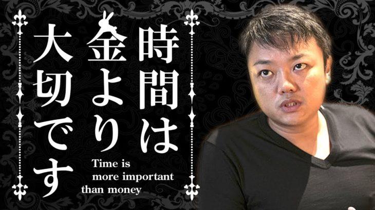 【与沢翼】小さな目の前のお金を捨ててでも時間を確保しなさい。ピンチは全てをリセットする良いタイミングですよ