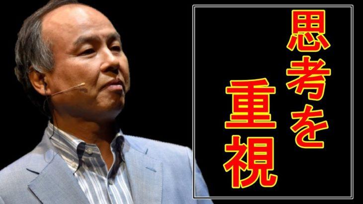 【孫正義】今の日本経済は成熟している!教育は暗記ではなく思考を重視すべきだ!