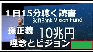 1日12分読書 将軍 孫正義 SoftBank 理念とビジョン 企業家 Vision fund 起業 AI 人工知能 夢 武士道 大儀