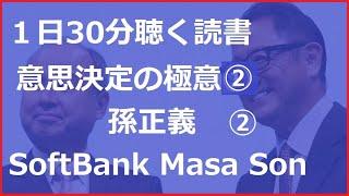 1日30分聴く読書 孫正義 「意思決定の極意②」2010年 SoftBank MASAYOSHI SON VISION FAND