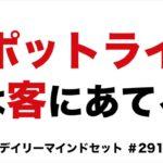 スティーブ・ジョブズの成功する為の法則【仙人さん/デイリーマインドセット】#291