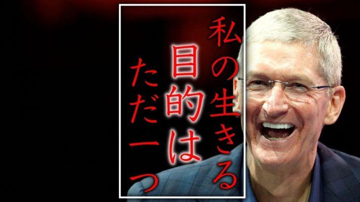 私の夢はシンプルだ。人類の役に立つ事 ‖ 【Apple CEO ティム・クック】