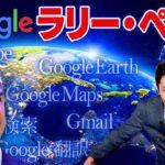 【偉人伝】Google創業者ラリー・ペイジ後編!リアルパーフェクトヒューマンが見据える未来とは?
