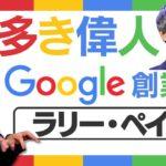 【偉人伝】Google創業者ラリー・ペイジ前編!スティーブ・ジョブズやジェフ・ベゾスを超える天才!?謎に包まれたITの申し子を知れば未来が分かる!