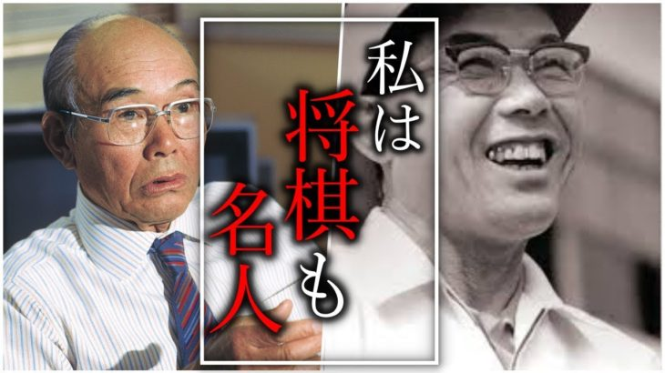 【HONDA創設者 本田宗一郎】将棋の名人はビジネスにも通用する