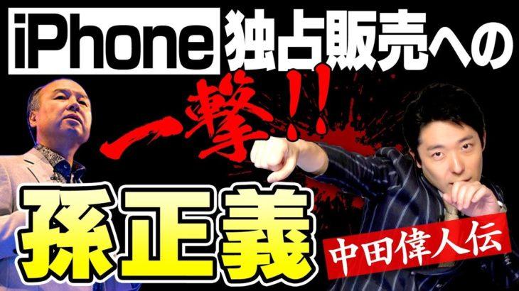 【偉人伝】SoftBank孫正義!後編・Yahoo! JAPAN設立〜iPhone独占販売!孫さんが日本一の起業家になったキーワードはパワフルな直談判・スムーズな業務拡大・インターナショナル