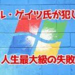 ( 'ω'o[第13回:ビル・ゲイツが犯した人生最大級の失敗]o 【朝のKKニュース】