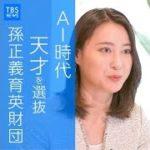 """AI時代に天才を選抜""""孫正義育英財団"""""""
