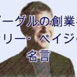Googleの創業者 ラリー・ペイジの名言