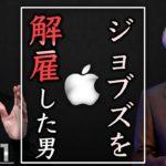 【ジョン・スカリー】スティーブ・ジョブズを解雇させた理由 ‖ Apple元CEO Part1 1/2