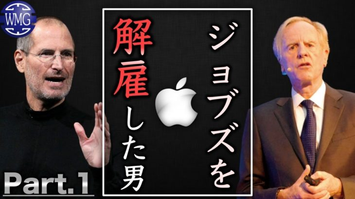AppleCEO-Part1-12
