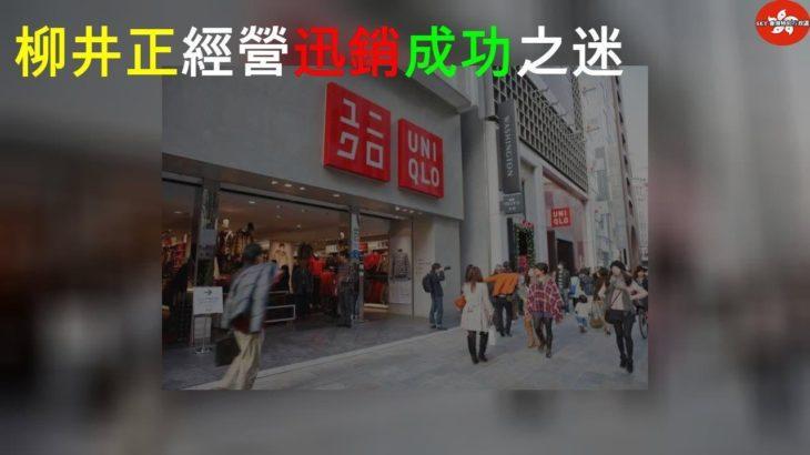 柳井正經營迅銷UNIQLO成功之迷