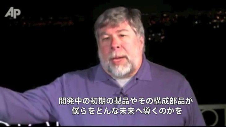 ウォズニアック、ジョブズの訃報に触れ、思いを語る[日本語字幕]