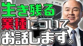 【孫正義】トヨタは凄かった。でも次を担う産業はコレだ!●●を制する者が世界を制する!?【超一流の思考回路】