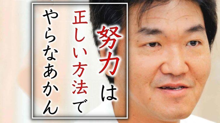 【島田紳助】世の中は才能が全てなんや ‖ 努力の目的を意識するんや