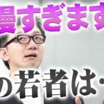 【与沢翼】日本人が優秀で勤勉な時代はもう終わりました。金に関してもそうですけどずっと上がり続けると思いますか?
