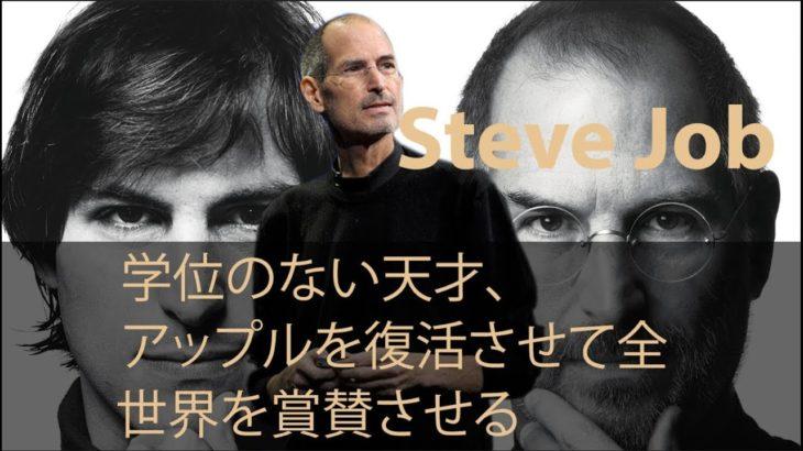 【スティーブ・ジョブズ】の本当の凄さ – チャンネル 成功者