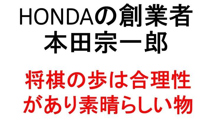 本田宗一郎 世界的な経営者が語る 将棋の極意 王様がいない状態で将棋をしてみたい